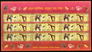 India 2006 Mongolia Joints Issue Art & Craft Horse Phila-2205 Full Sheet MNH