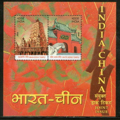 India 2008 China Joints Issue Buddhism Buddha Temple Phila- 2364 M/s MNH