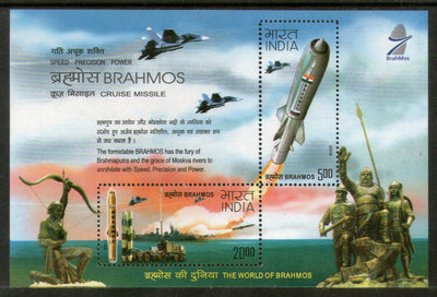 India 2008 BRAHMOS Supersonic Cruise Missile Phila-2432 M/s MNH