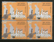 India 2014 Kuka Movement Sikhism Blk/4 MNH