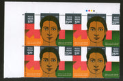 India 2016 UN Women He for She United Nations Joints Issue Se-tenant Blk/4 Traffic Light MNH