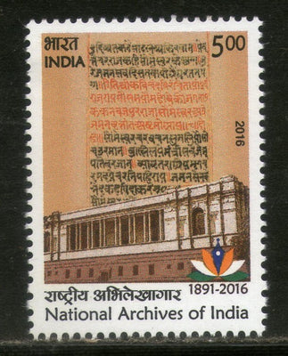 India 2016 National Archives of India Architecture MNH