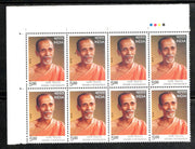 India 2016 Swami Chidananda Hindu Spiritual Teacher Traffic Light BLK/8 MNH