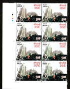 India 2016 BSE Bombay Stock Exchange Building Architecture Traffic Light BLK/8 MNH
