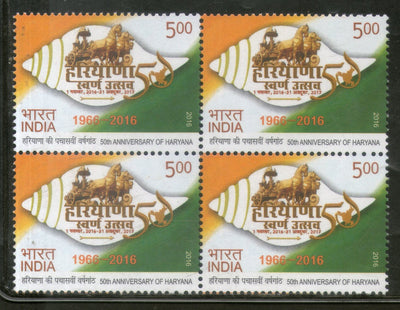 India 2016 Haryana State Establishment 50th Anniversary Sea Shell Chariot BLK/4 MNH