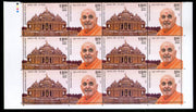 India 2016 Akshardham Temple New Delhi Pramukh Swami Maharaj Se-tenant Traffic Light BLK/6 MNH