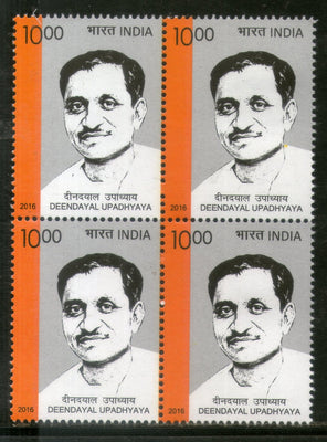 India 2016 Deendayal Upadhaya Famous People BLK/4 MNH