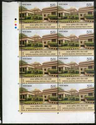 India 2016 Hardayal Municipal Heritage Public Library Traffic Light BLK/8 MNH