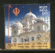 India 2017 Guru Gobind Singh 350th Prakash Utsav Takht Patna Sahib Sikhism MNH - Phil India Stamps