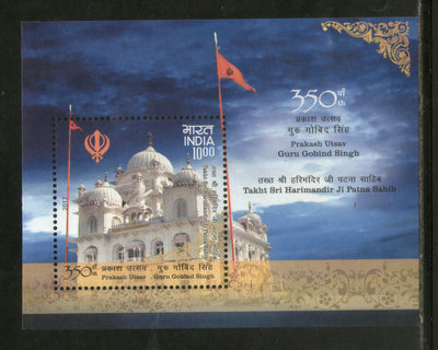 India 2017 Guru Gobind Singh 350th Prakash Utsav Patna Sahib Sikhism M/s MNH - Phil India Stamps