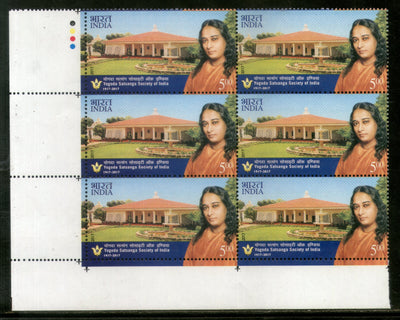 India 2017 Yogoda Satsanga Society Paramahansa Yogananda Trafic Light BLK/6 MNH - Phil India Stamps