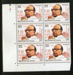 India 2018 Biju Patnaik Indian Politician Traffic Lights BLK/6 MNH - Phil India Stamps