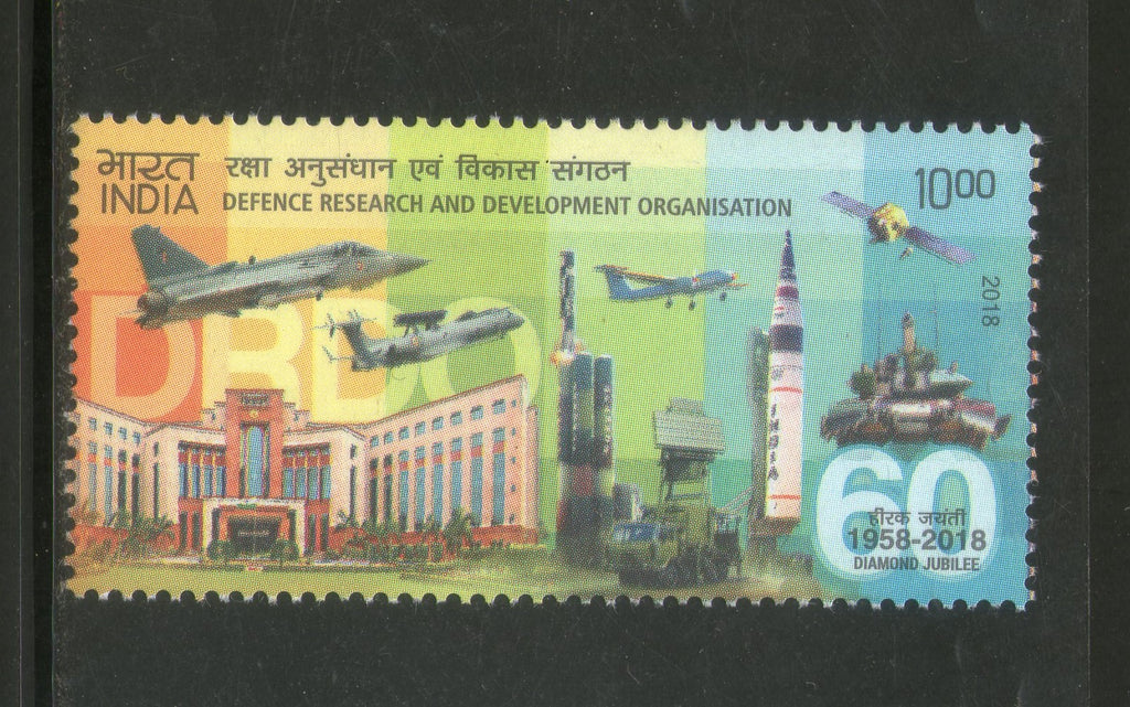 India 2018 Defence Research & Development Organisation DRDO Military 1v MNH - Phil India Stamps