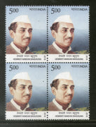 India 2018 Hemwati Nandan Bahuguna Politician BLK/4 MNH - Phil India Stamps