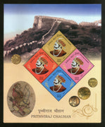 India 2018 Prithviraj Chauhan King Worrier Fort Ancient Coin M/s MNH - Phil India Stamps