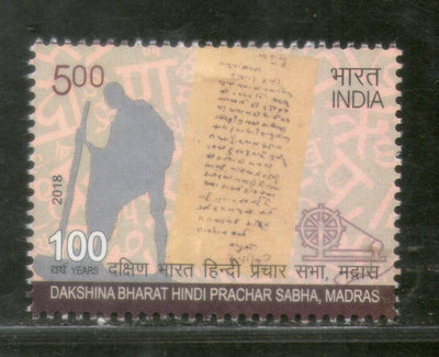 India 2018 Mahatma Gandhi Dakshina Bharat Hindi Prachar Sabha Madras 1v MNH - Phil India Stamps