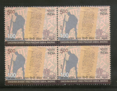 India 2018 Mahatma Gandhi Dakshina Bharat Hindi Prachar Sabha Madras BLK/4 MNH - Phil India Stamps