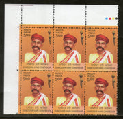 India 2018 Damodar Hari Chapekar Famous People Traffic Light BLK/6 MNH - Phil India Stamps