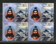 India 2018 Sant Ganinath Religion Hindu Mythology Mountain BLK/4 MNH