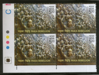 India 2018 Paika Rebellion Traffic Light BLK/4 MNH
