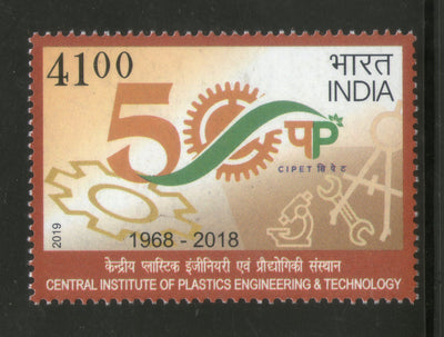 India 2019 Central Institute of Plastics Engineering & Technology Tools 1v MNH