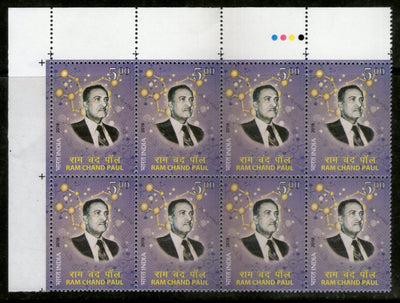 India 2019 Ram Chand Paul Famous People Traffic Light BLK/8 MNH