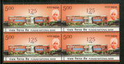 India 2019 125 Years of Punjab National Bank Architecture BLK/4 MNH