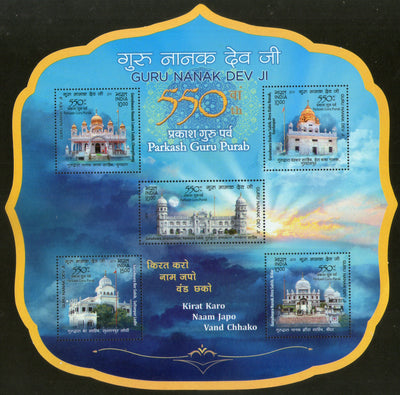 India 2019 Guru Nanak Dev Ji 550th Birth Anniv Gurudwara Sikhism Odd Shape M/s MNH