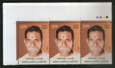 India 2020 Manikchandra Vajpayee Traffic Lights MNH