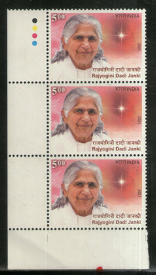 India 2021 Rajyogini Dadi Janaki Prajapati Brahma Kumaris 1v Traffic Light MNH