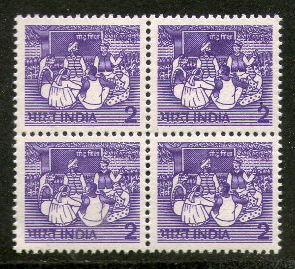 India 1981 2p Adult Education WMK-STAR Lithograph Phila-D114 BLK/4 MNH - Phil India Stamps