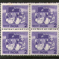 India 1981 6th Def. Series-2p Adult Education WMK Up Right BlK/4 Phila-D115a/SG920 MNH - Phil India Stamps