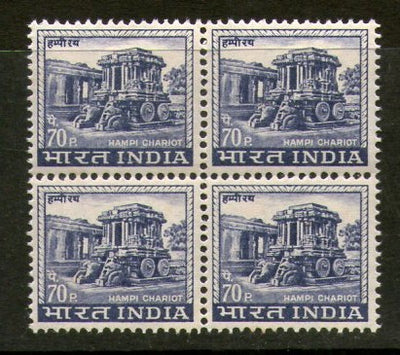 India 1967 4th Def. Series 70p Hampi Chariot WMK Up Right BLK4 Phila-D83/SG 516 MNH - Phil India Stamps