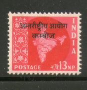 Copy of India 1957 13p Map O/p CAMBODIA 1v Phila-M80 MNH - Phil India Stamps