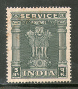 India 1950-51 Lion Capital 5 Rs Service WMK STAR Phila-S178 1v MNH - Phil India Stamps