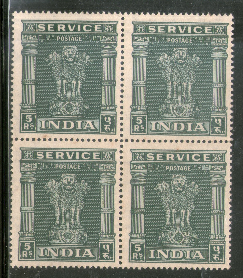 India 1958-71 Lion Capital 5 Rs Service WMK Ashokan Up Right Phila-S203 Blk4 MNH - Phil India Stamps