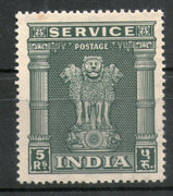 India 1958-71 Lion Capital 5 Rs Service WMK Ashokan Up Right Phila-S203 1v MNH - Phil India Stamps