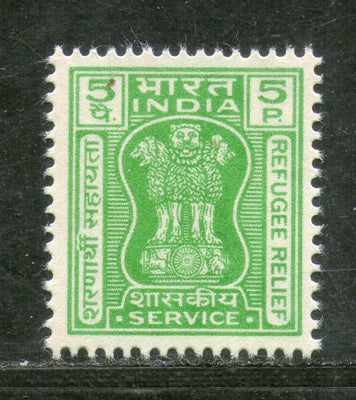 India 1971 5p Refugee Relief Service Stamp Phila S225 MNH