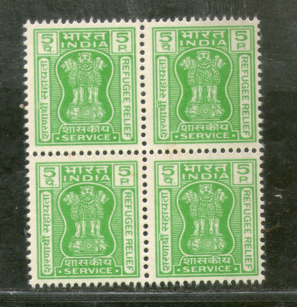 India 1971 5p Refugee Relief Service Stamp Phila S225 BLK/4 MNH