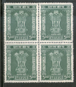 India 1976-78 Lion Capital 5 Rs Service WMK Ashokan To Left Phila-S241 Blk4 MNH - Phil India Stamps