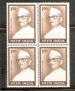 India 1997 Morarji Desai  Phila-1527 BLK/4 MNH