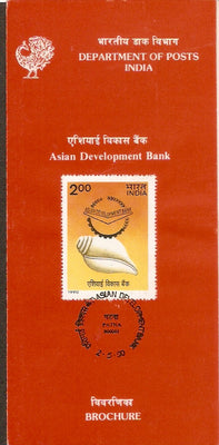 India 1990 Asian Development BanK Sea Shell Phila-1231 Cancelled Folder