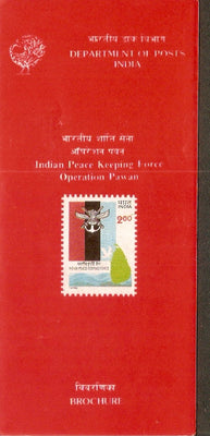 India 1990 Indian Peace Keeping Force Phila-1235 Cancelled Folder