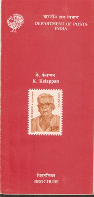India 1990 Kelappan Kerala Gandhi Phila-1241 Cancelled Folder