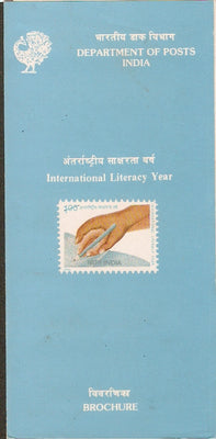 India 1990 Int'l Literacy Year Phila-1243 Cancelled Folder