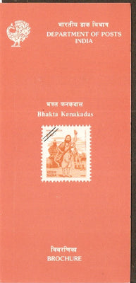 India 1990 Bhakta Kanakadasa Phila-1260 Cancelled Folder