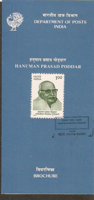 India 1992 Hanuman Prasad Poddar Phila-1348 Cancelled Folder