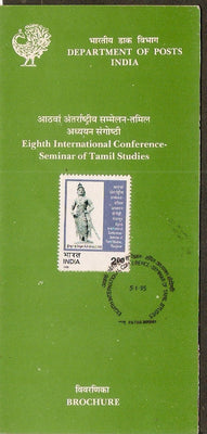 India 1995 Tamil Studies Conference Phila-1438 Cancelled Folder