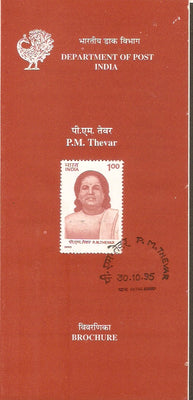India 1995 P. M. Thevar Phila-1465 Cancelled Folder