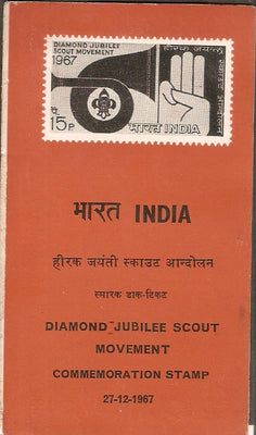 India 1967 Scout Movement  Phila-456 Cancelled Folder